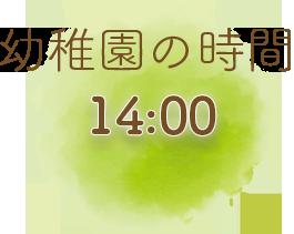 幼稚園の時間 14:00
